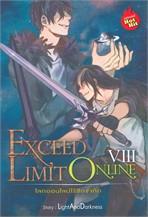 Exceed Limit Online เล่น 8 (จบ) โลกออนไลน์ไร้ขีดจำกัด