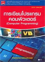 การเขียนโปรแกรมคอมพิวเตอร์ (Computer Programming)