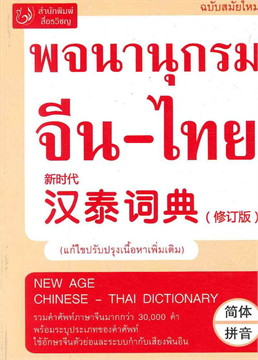 พจนานุกรม จีน-ไทย ฉบับ สมัยใหม่