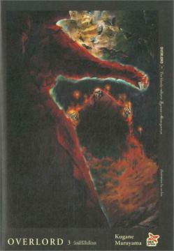 OVERLORD 3  The bloody valkyrie วัลคีรีสีเลือด