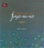 รู้ทันสันดานศัพท์ ฉบับ forget-me-not