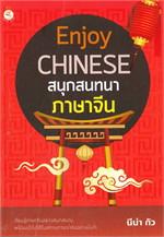 Enjoy CHINESE สนุกสนทนาภาษาจีน
