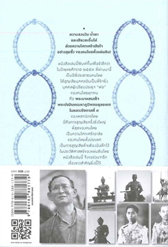 วันสวรรคต พระมหากษัตริย์ไทย