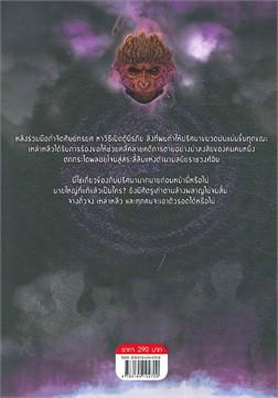 มหากาพย์แห่งเหมาซาน เล่ม 5 (9 เล่มจบ)