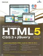 HTML5 CSS3+jQuery ฉบับสมบูรณ์
