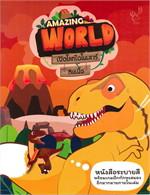 AMAZING WORLD เปิดโลกไดโนเสาร์กินเนื้อ
