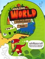 AMAZING WORLD เปิดโลกไดโนเสาร์กินพืช