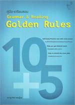 คู่มือเตรียมสอบ Grammar & Reading Golden Rules