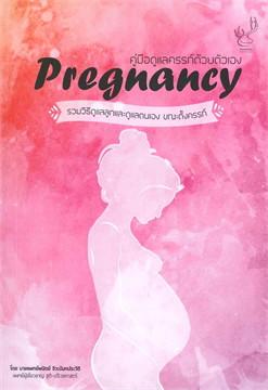 Pregnancy คู่มือดูแลครรภ์ด้วยตัวเอง