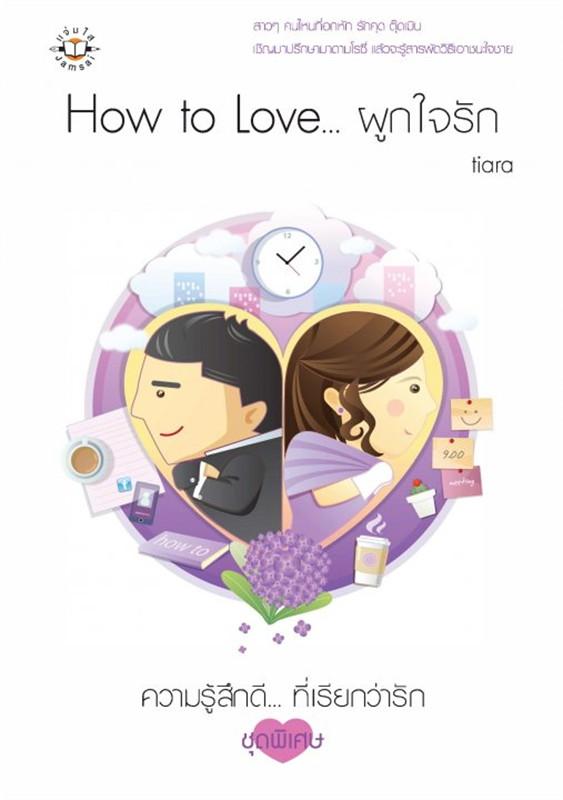 How to Love... ผูกใจรัก (ปกขาว)