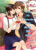 Ah! My Cinderella รักฉันเดี๋ยวนี้ฯ
