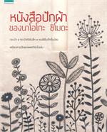 หนังสือปักผ้า ของนาโอโกะ ชิโมดะ