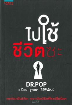 ไปใช้ชีวิตซะ โดย Dr. Pop