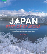 JAPAN BEST OF SEASONS