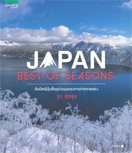 JAPAN BEST OF SEASONS