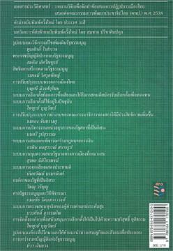 การปฏิรูปการเมืองไทย