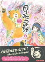 คุมะมิโกะ คนทรงหมี เล่ม 6 ฉบับ การ์ตูน