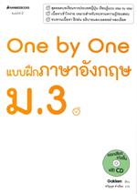 One by One แบบฝึกภาษาอังกฤษ ม.3