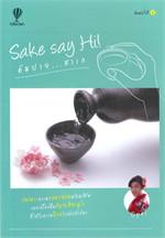 Sake say Hi! คัมปาย...สาเก
