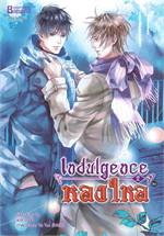 Indulgence หลงใหล เล่ม 2 (จบ)