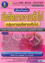 คู่มือสอบนักจัดการงานทั่วไป กรมการแพทย์แผนไทยและการแพทย์ทางเลือก