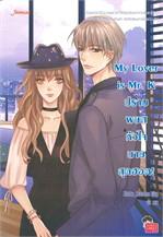 My Lover is Mr. K พยศหัวใจนายสุดฮอต