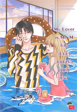 My Lover is Mr.M หล่อคึกคักสนามรักมีแค่เธอ