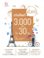 เก๋งศัพท์ฝรั่งเศส 3,000 คำ ใน 30 วัน