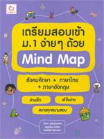 เตรียมสอบเข้า ม.1 ง่ายๆ ด้วย Mind Map