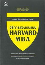 วิธีการสอนคนแบบ HARVARD MBA