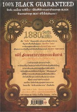 1880 วัตสัน & โฮล์ม คดีที่ 6 แผนลวงจารกรรมแฟ้มชาติ