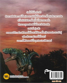 ลุยโลกล้านปี ตอน ไดโนเสาร์ยักษ์