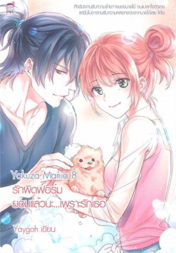 Yakuza Mania 8 รักผิดฟอร์ม ยอมแล้วนะ...เพราะรักเธอ