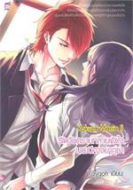 Yakuza Mania 2 รักอันตรายทลายหัวใจนายปีศาจยากูซ่า