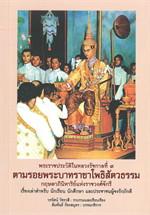 พระราชประวัติในหลวงรัชกาลที่ ๙ ตามรอยพระบาทราชาโพธิสัตวธรรม