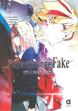 Fate strange Fake เฟท/สเตรนจ์ เฟค เล่ม 2