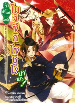 ผู้พิทักษ์สวน โมจิซึกิ โซชิโร่ มาแล้ว เล่ม 9