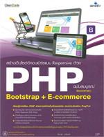 สร้างเว็บไซต์อีคอมเมิร์ซแบบ Responsive PHP