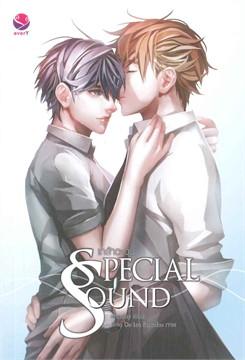 Special Sound เกล้าตะวัน