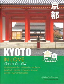 เกียวโต อิน เลิฟ (KYOTO IN LOVE)