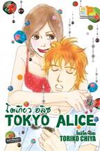TOKYO ALICE 7