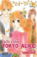 TOKYO ALICE 8
