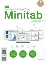 คู่มือวิเคราะห์และจัดการข้อมูลสถิติด้วย Minitab ฉบับมืออาชีพ