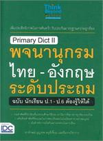 Primary Dict ll พจนานุกรมไทย - อังกฤษ ระดับประถม ฉบับนักเรียน ป.1-ป.6 ต้องรู้ให้ได้