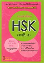 รวมคำศัพท์ HSK ระดับ 4