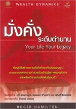 มั่งคั่งระดับตำนาน : Your Life Your Legacy
