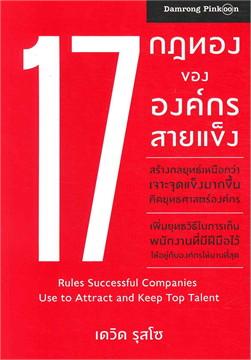 17 กฎทอง ขององค์กรสายแข็ง
