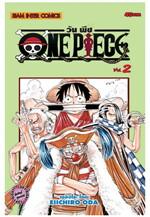 One Piece วันพีช เล่ม 02