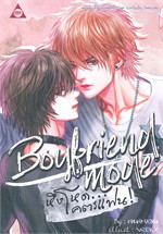 Boyfriend Mode หึงโหด... โคตรแฟน