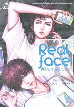 Real Face ผมคบกับบอท